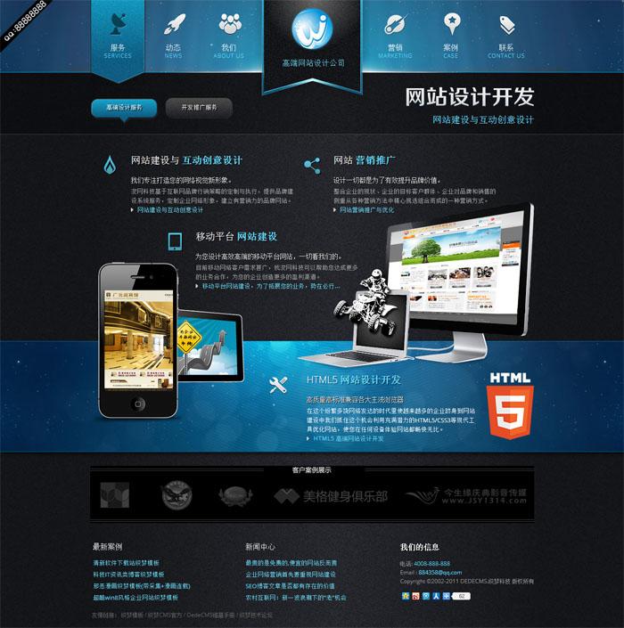 高端HTML5网站设计工作室织梦模板