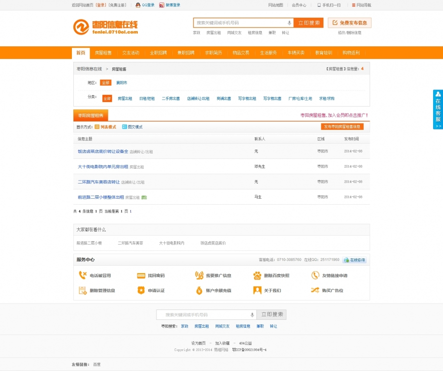 最新TopMPS分类信息系统商业版,极品分类门户源码――送橙色模板