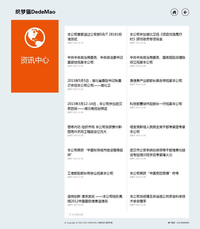 超酷win8风格企业网站织梦模板