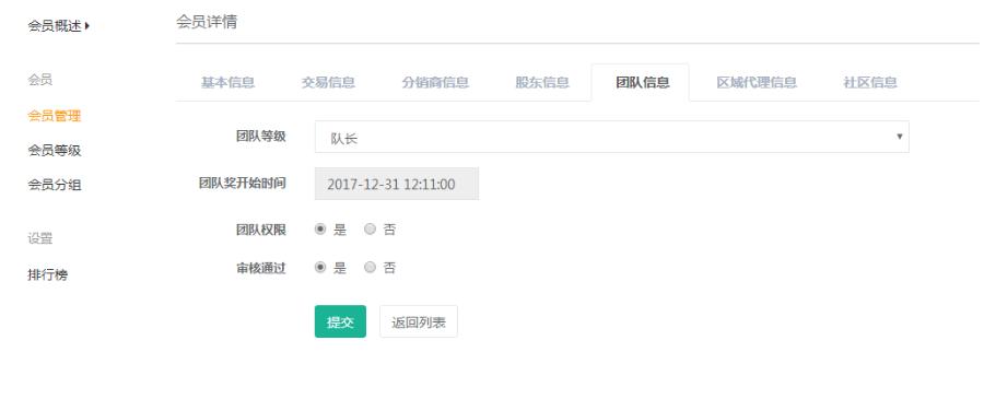 """人人商城二次开发""""团队奖""""全网首发"""