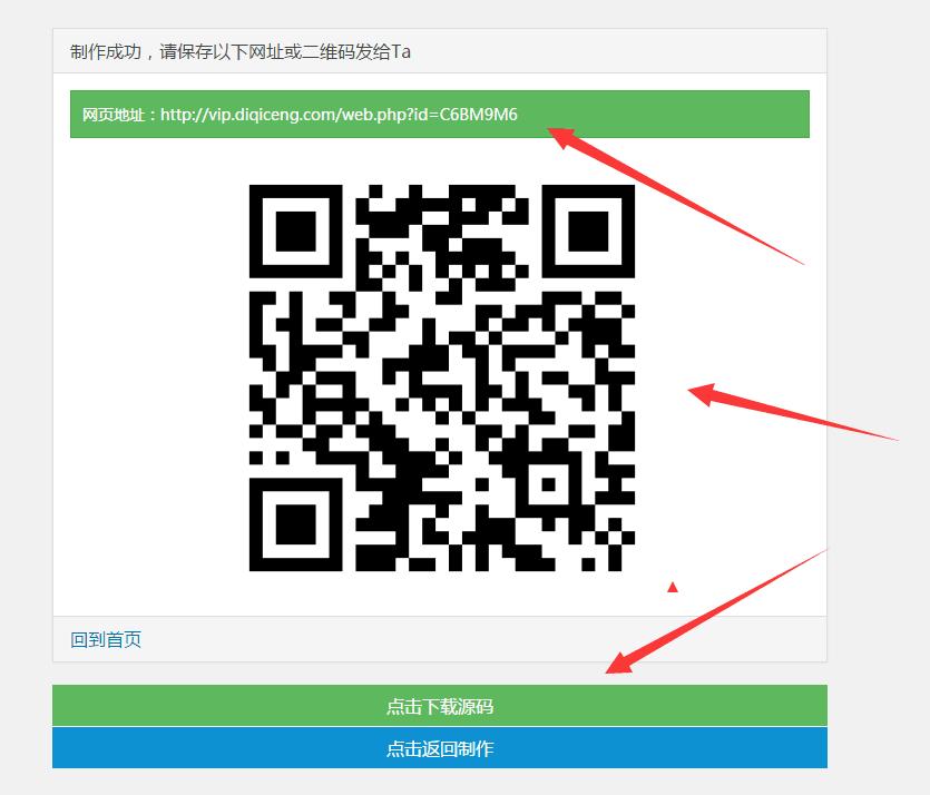 网页自动生成系统(十秒速建属于自己的网站) 特色源码
