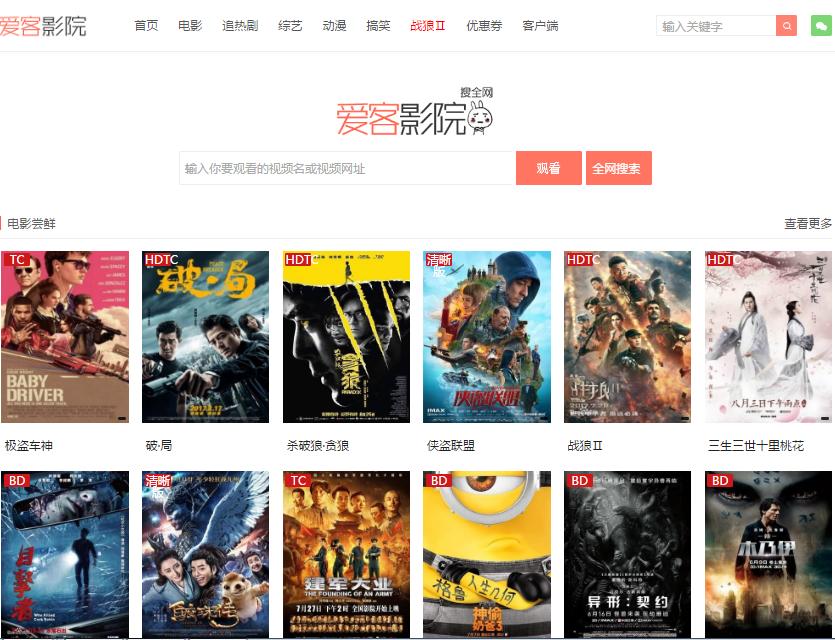 爱客影院3.6永久授权持续更新,仿08影院自动采集视频网站源码,可以发布视频