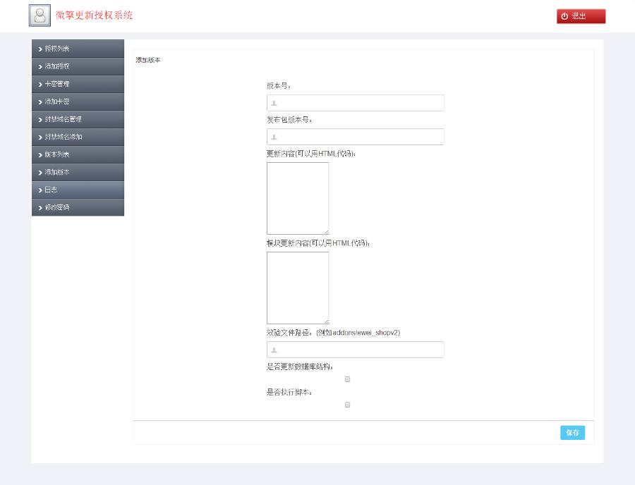 北通微擎微赞在线授权、卡密激活、在线更新、远程服务器更新系统