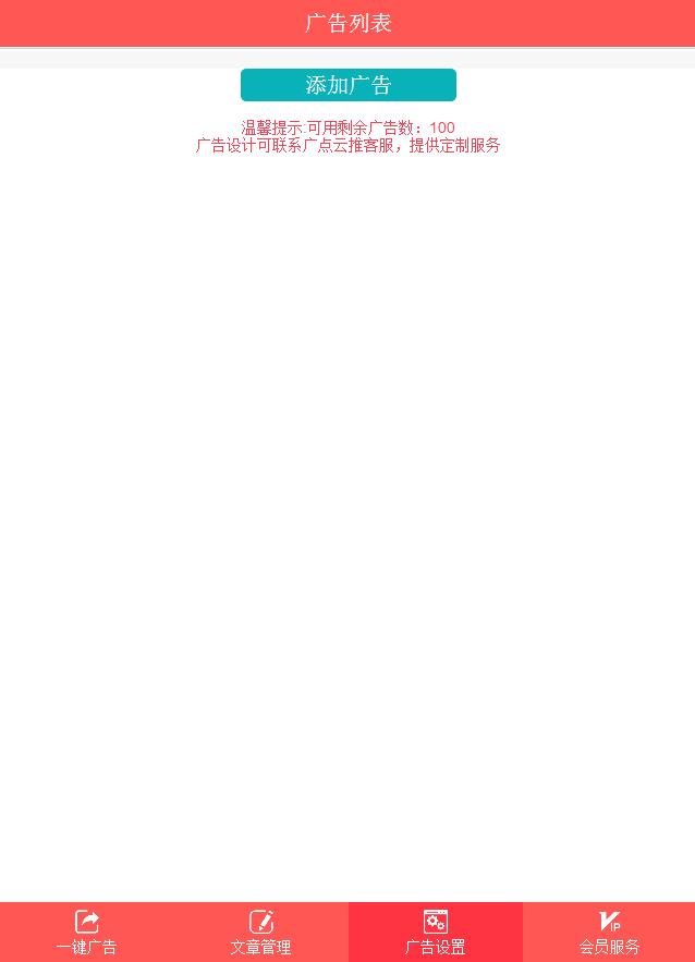 最新微信文章植入广告源码V2.5代理版乱码修复版掌上神器微商广告转发/文章植入广