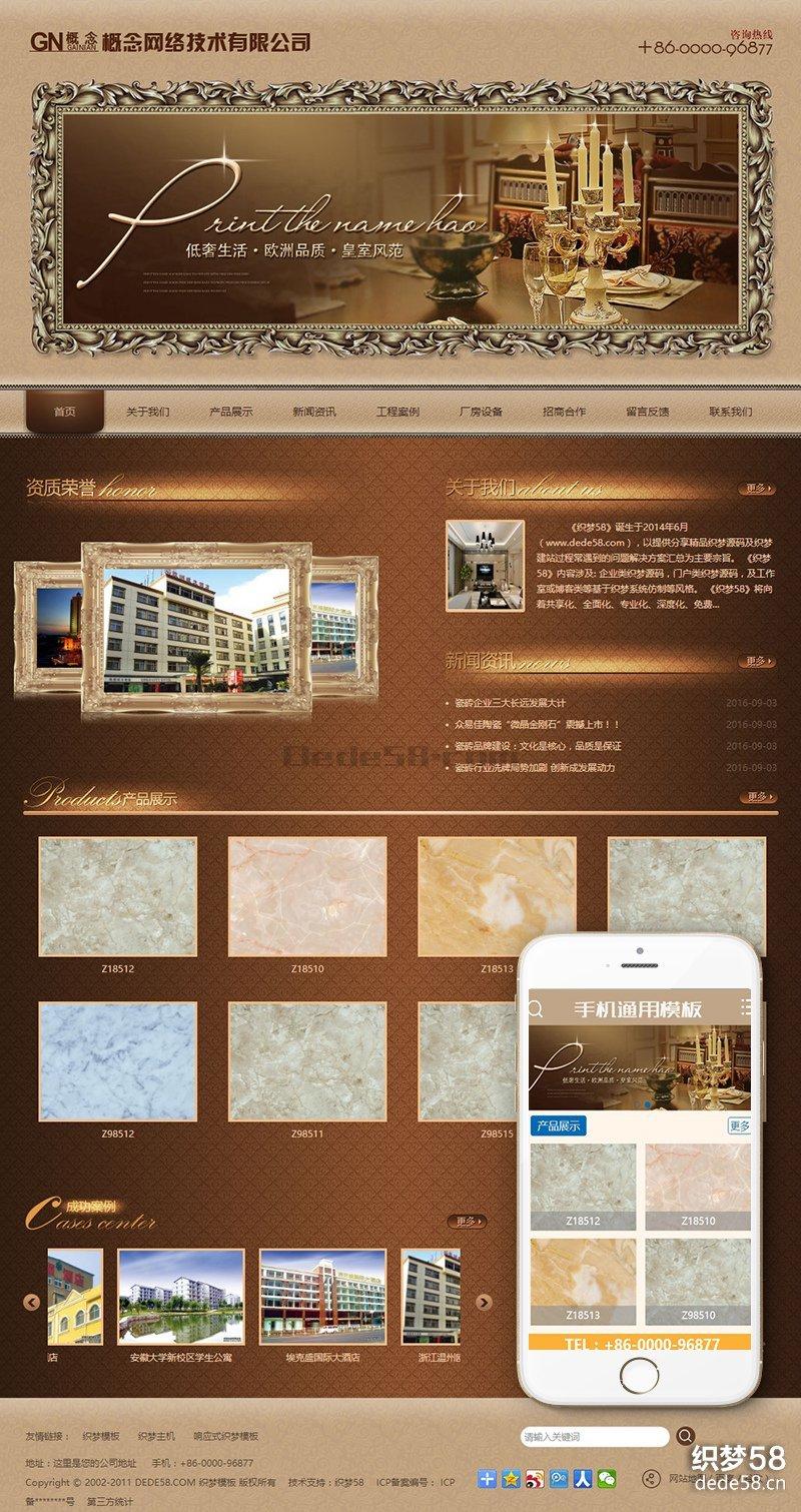 古典复古风格装修装饰类网站织梦模板(带手机移动端)
