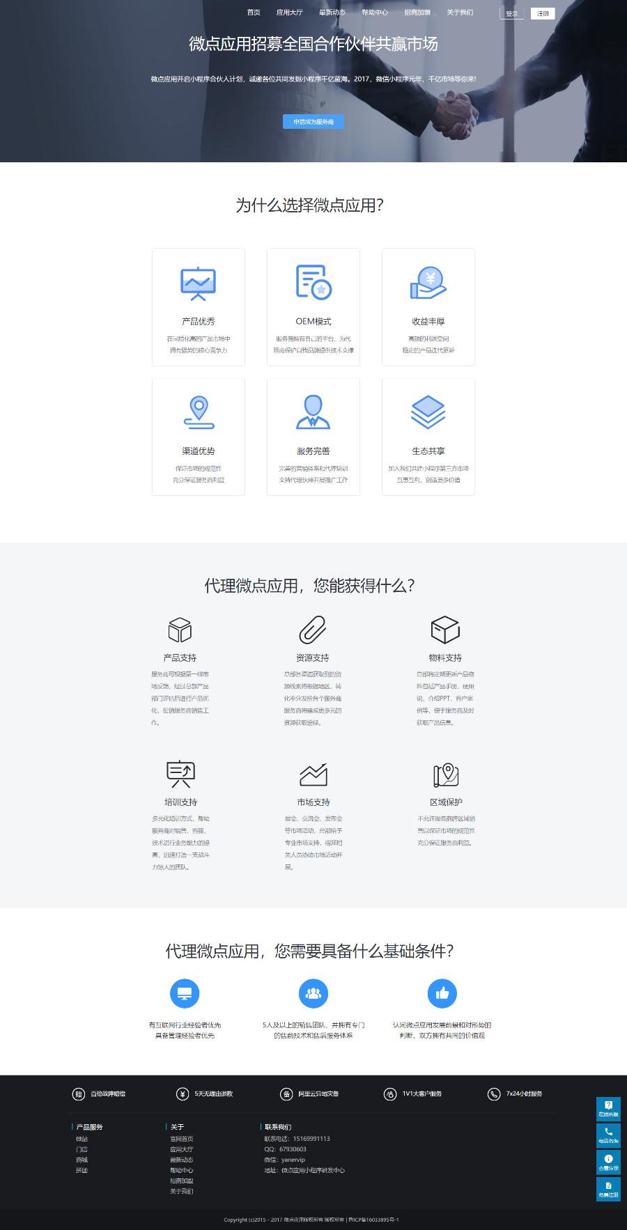 Thinkphp小程序一键生成平台系统/开源小程序/正版授权