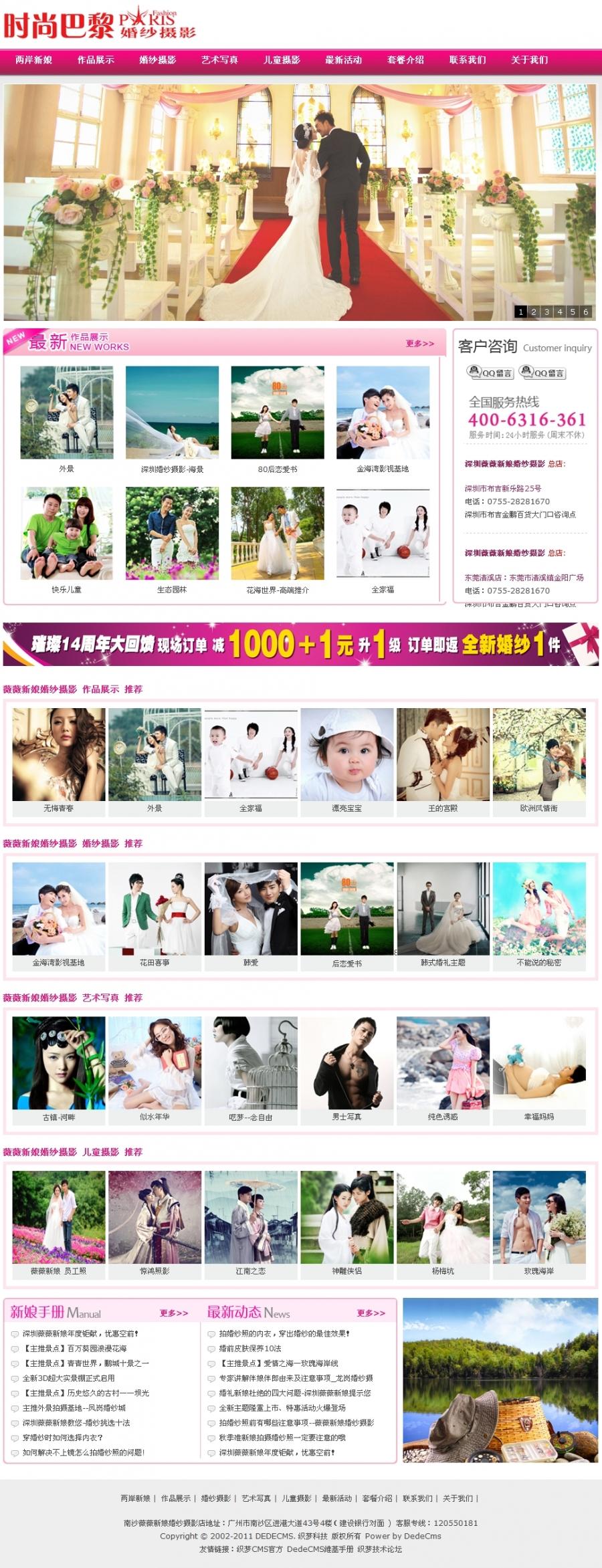 婚纱摄影工作室织梦源码(带PSD源代码粉红浪漫)