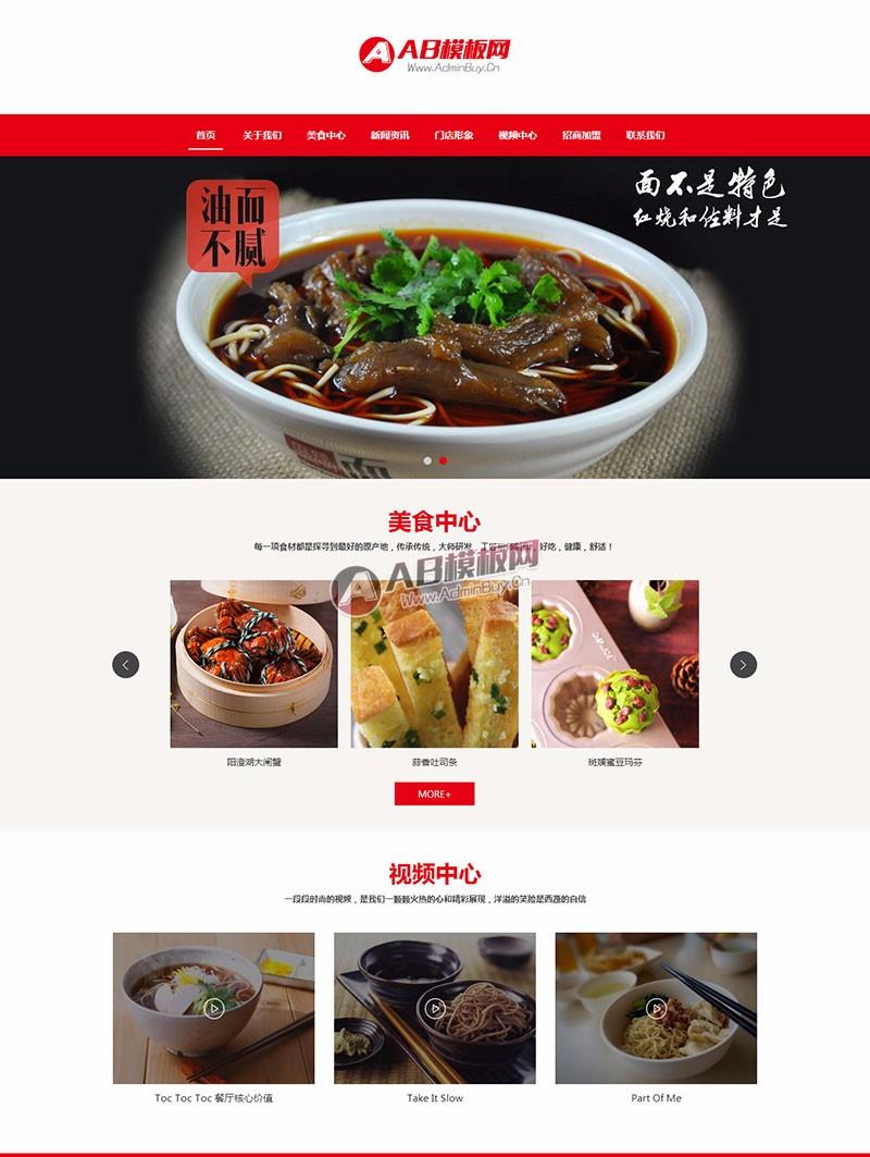 dedecms织梦响应式餐饮面点美食公司网站模板源码