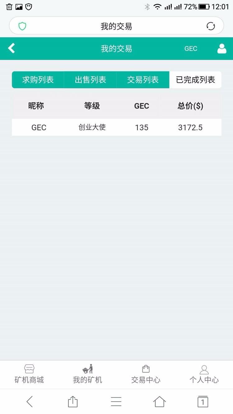 GEC挖矿虚拟货币交易源码 挖矿数字货币程序 挖矿源码