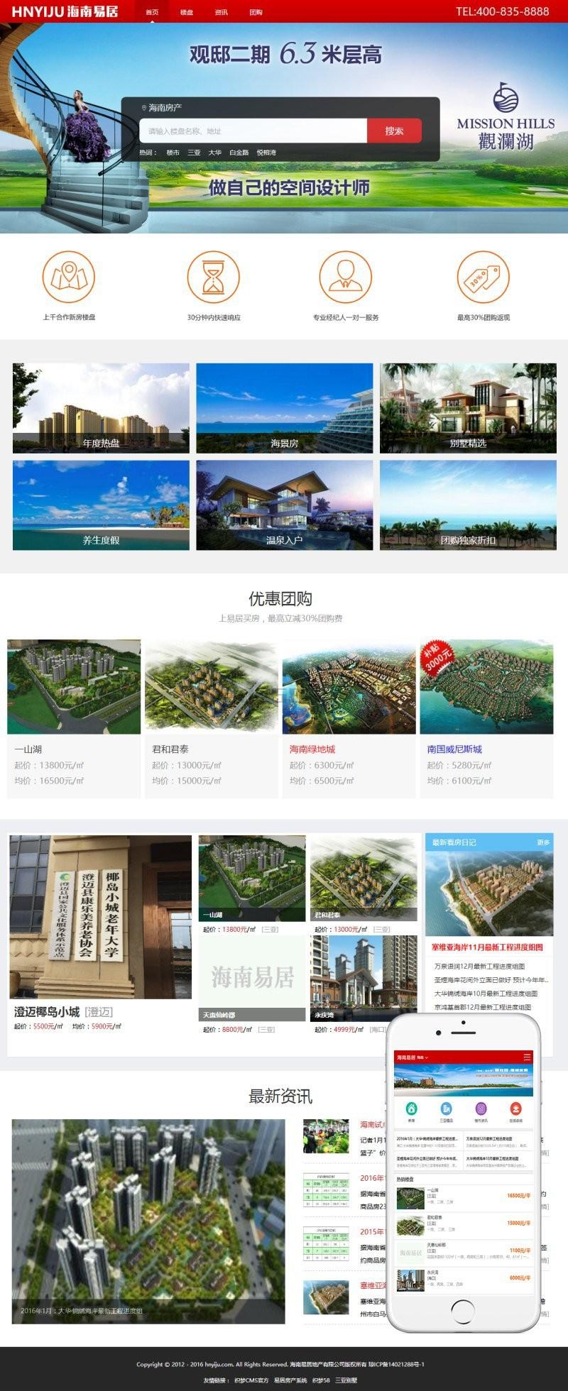房地产公司房产中介织梦房产系统房地产销售企业网站源码(带手机移动端)