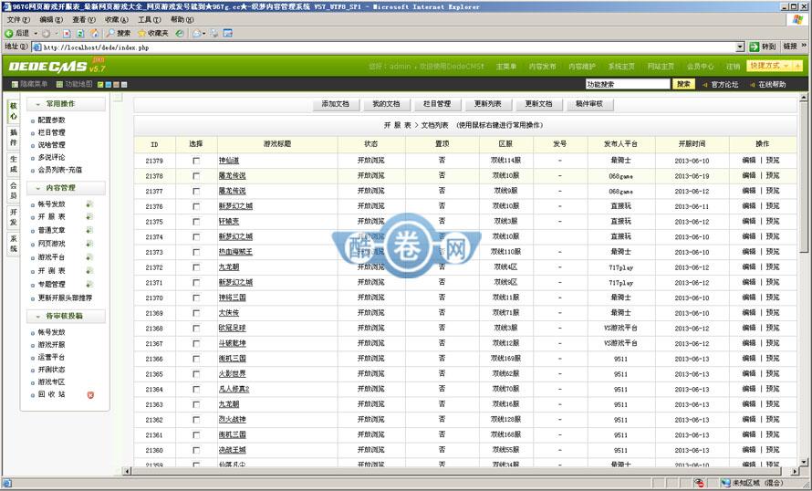 网站建设 仿265g网页游戏开服表带发号带采集 整站源码