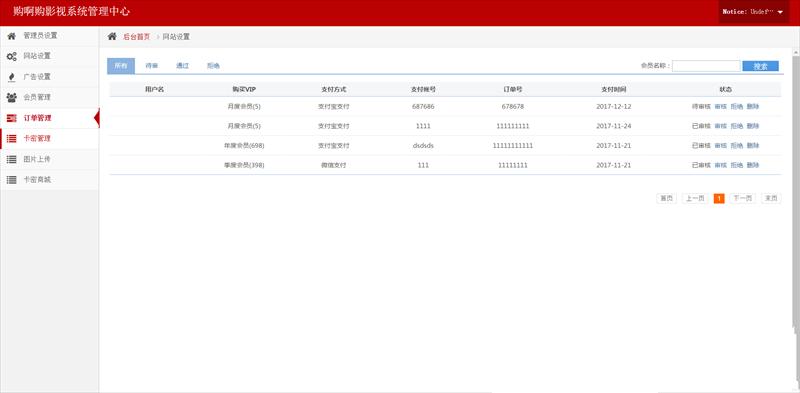 全网VIP视频解析/影院网站源码 带会员卡密+代理功能