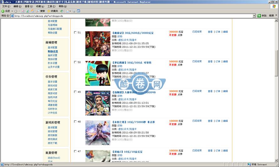 火游戏门户网 游戏资讯门户网源码整站源码