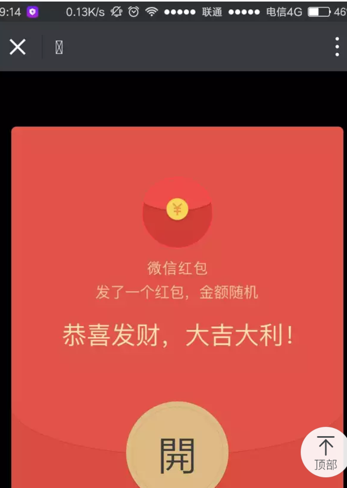 拆红包源码2月最新强制分享朋友圈分享群防封裂变红包游戏