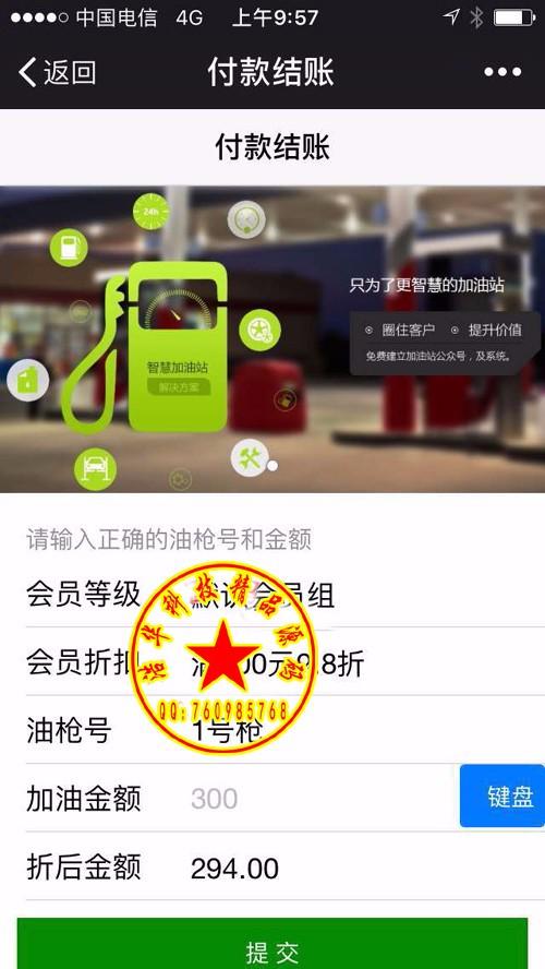 智慧加油站 2.2【微擎、微赞、微信智慧加油站开源模块】