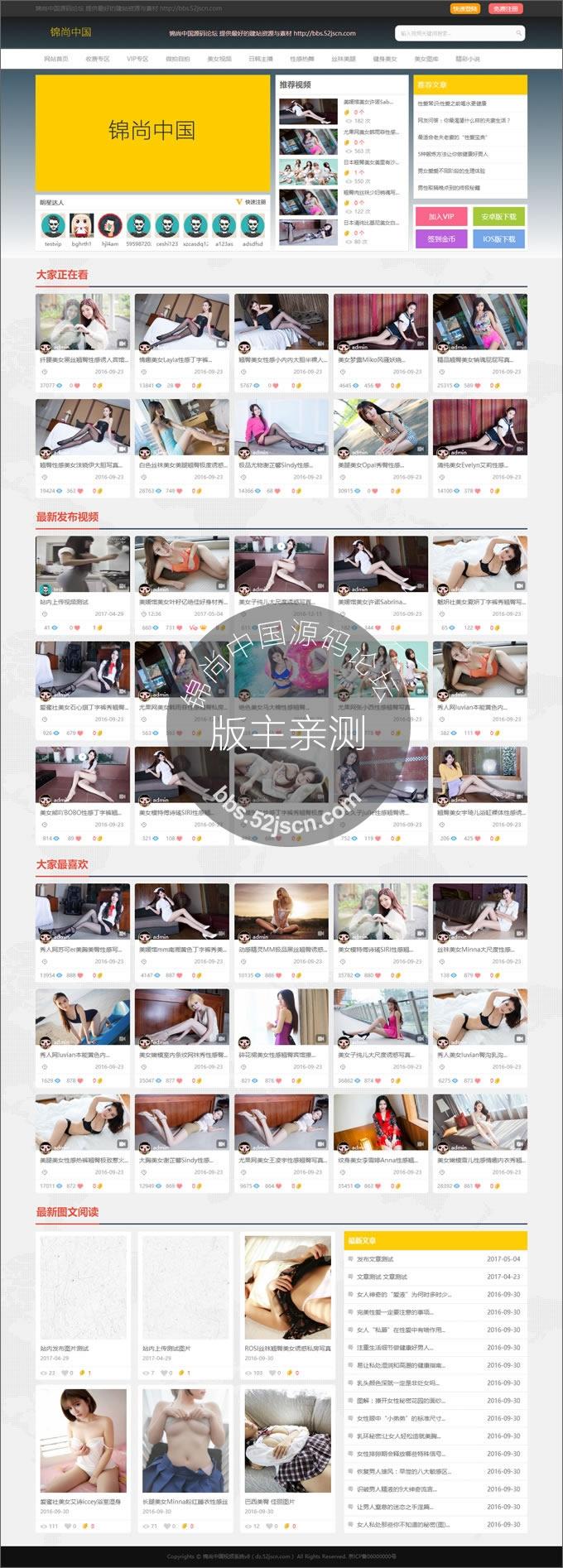 美色CMS(魅思)在线视频网站商业版V8影视VIP系统,可设试看时间,带分销推广,修复诸多