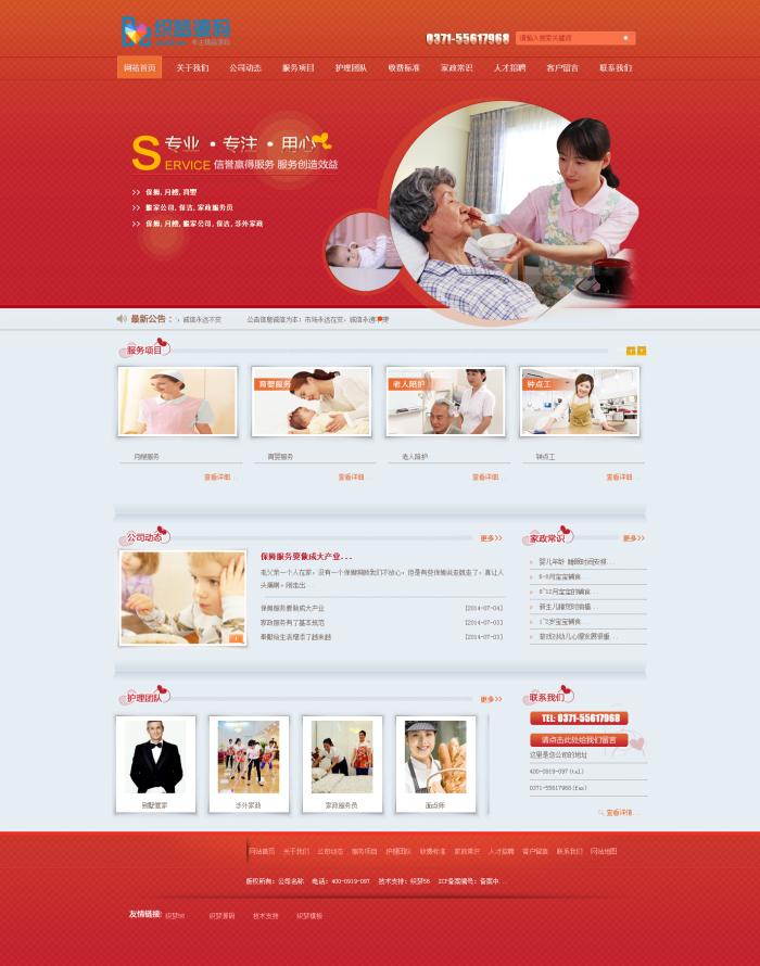 家政公司网站源码 家政企业网站程序 红色家政企业使用织梦模板