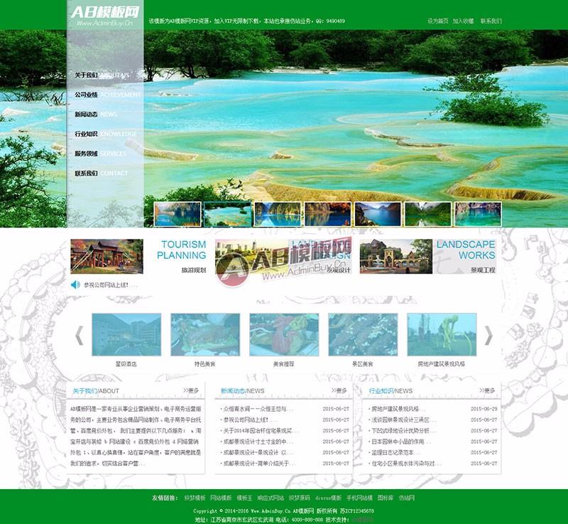 dedecms织梦绿色景区景观园林建筑设计网站模板源码
