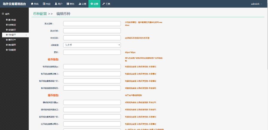 最新场外交易平台源码 虚拟币源码 虚拟币交易平台源码 币币交易 可定制开发