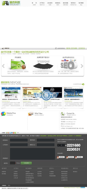 骏杰科技/ASP语言网络建站工作室源码