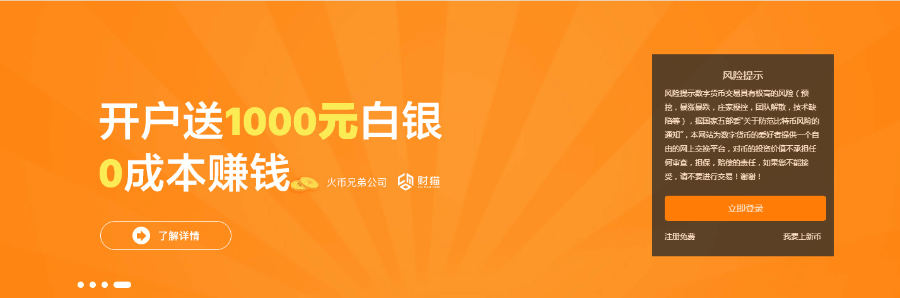 虚拟货币交易平台带众筹、支付功能,完整商业源码下载