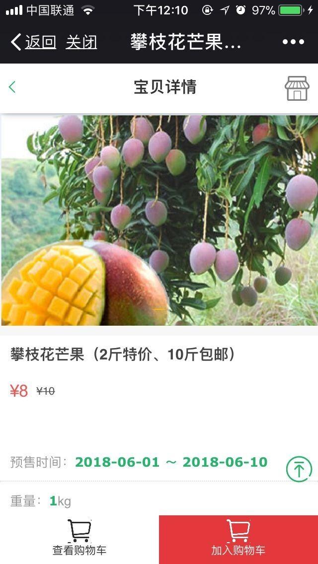 水果、农产品商城 微信自动登录 微信支付