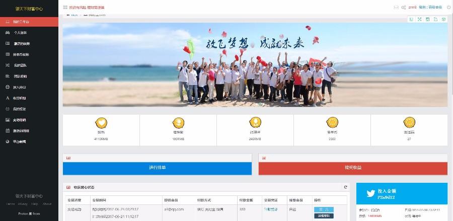 【包安装】全网独家开发HZ复利分红自动抢单积分商城抽奖wap自适应