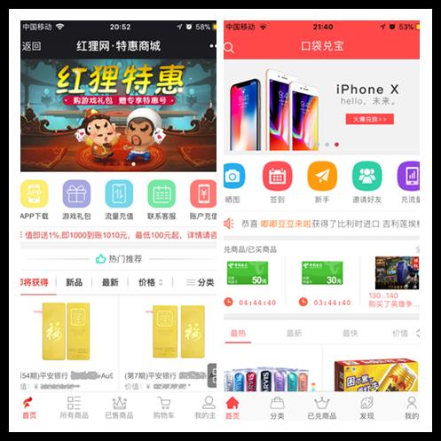 双人PK网站制作建设夺宝大咖游戏集悦购半价商城微信搭建app开发