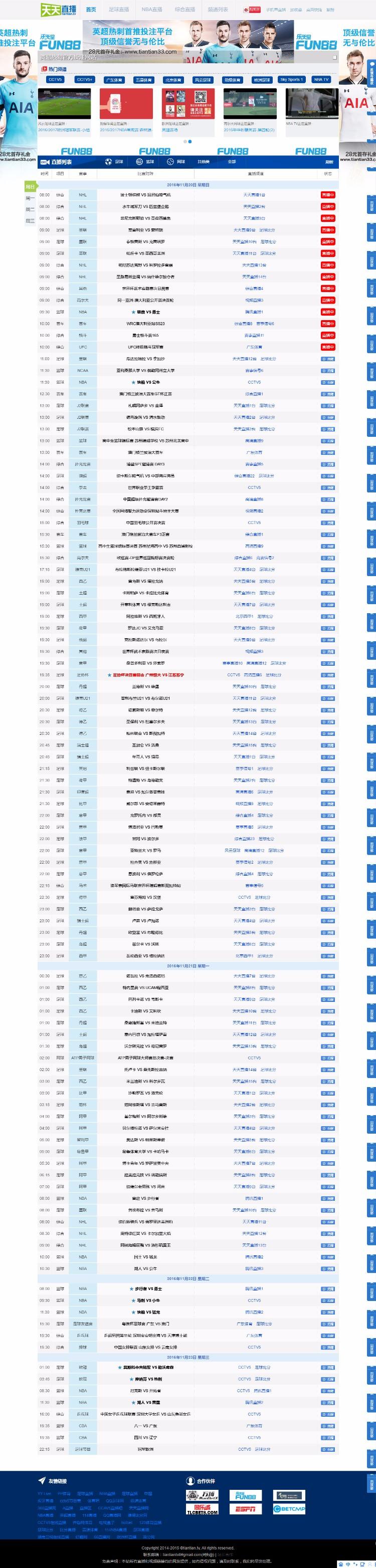 最新NBA直播网站源码,92GAME仿制《天天直播》体育直播吧网站,帝国cms+WAP手机版+火车头