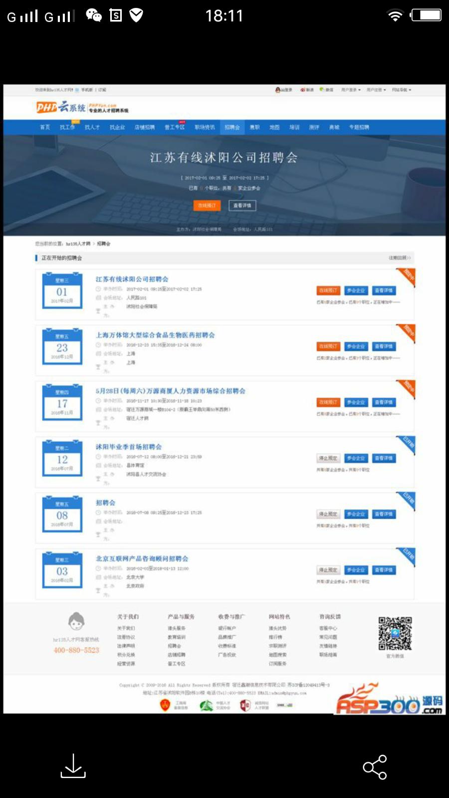 PHPYUN人才招聘网站源码4.2商业版,PC+Wap+微信+微信支付+**+兼职招聘+展会功能