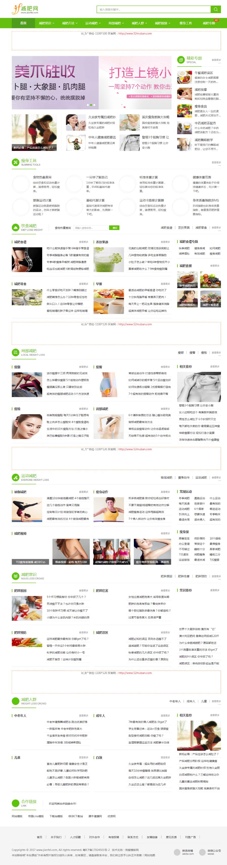 仿《减肥网》源码 最新减肥网站模板 减肥资讯源码帝国cms