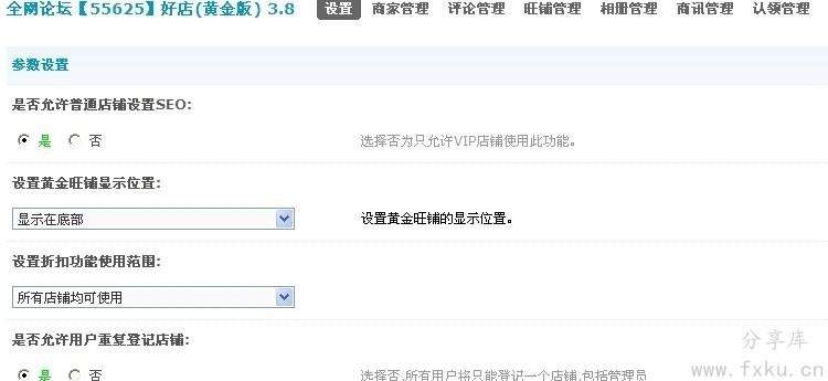 [Discuz插件模板] 55625好店(黄金版) X2.5 AND X3