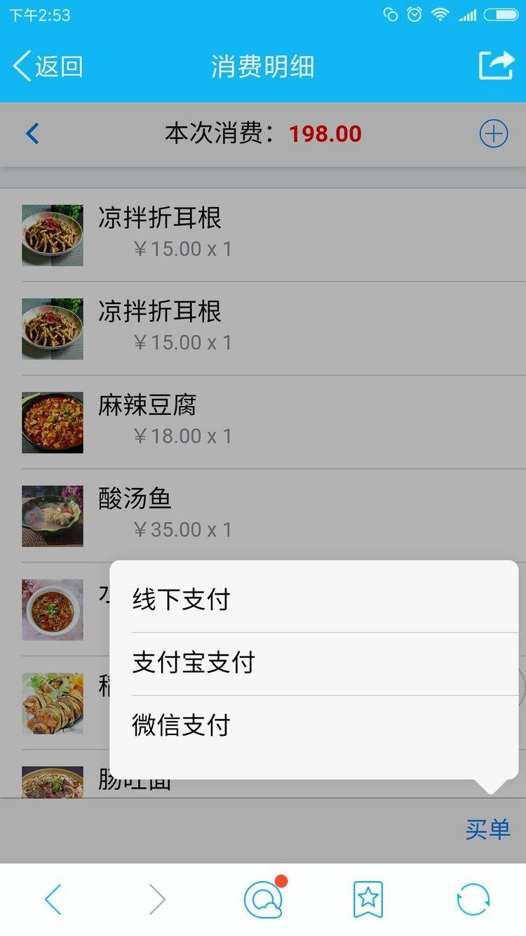 手机点餐收银系统后台+前台 全套源码