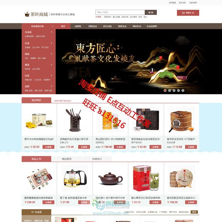 ecshop3.6茶叶茶具商城网站模板源码手机wap微信商城微分销商城