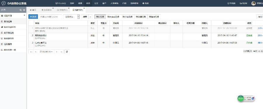 PC版本 大型�C合管理系�y源�a ERP源�a CRM源�a OA源�a HR源�a