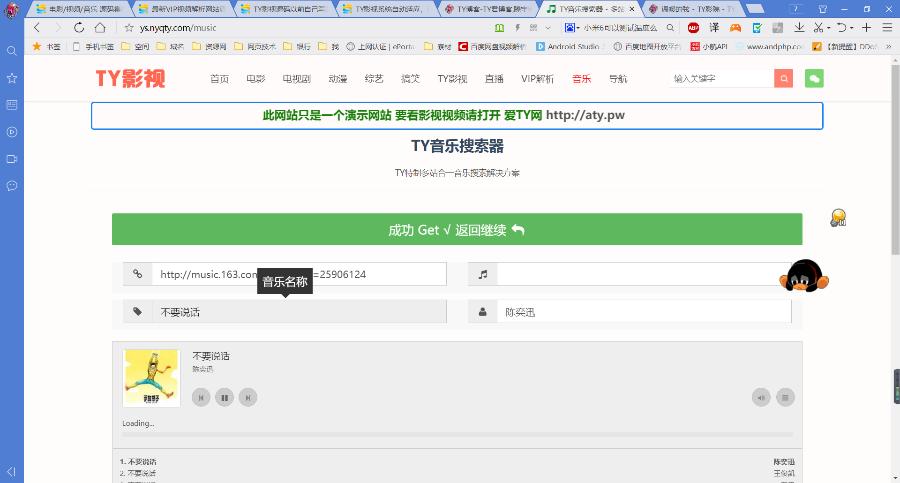 TY影视源码以前自己写的影视网站源码扒取08的模板,自适应模板,免费,无套路无加密