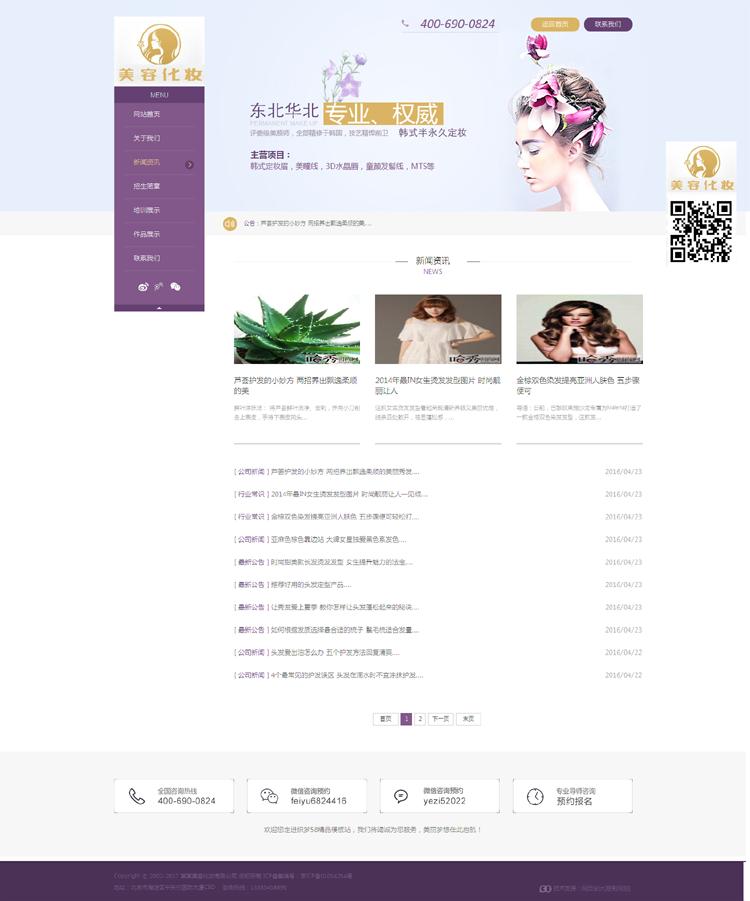紫色化妆美容美发彩妆美甲教育培训类企业网站织梦模板(带手机端)