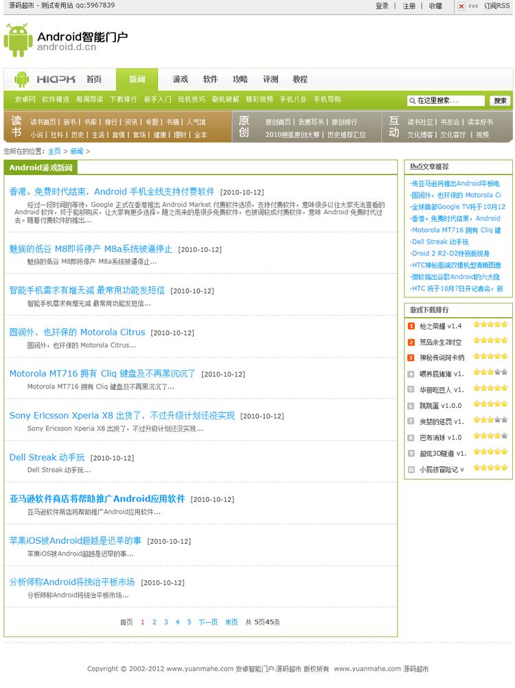 手�C游�蛳螺d�W站源�a 安卓APP��用游�� 攻略�件下�d�W站模板