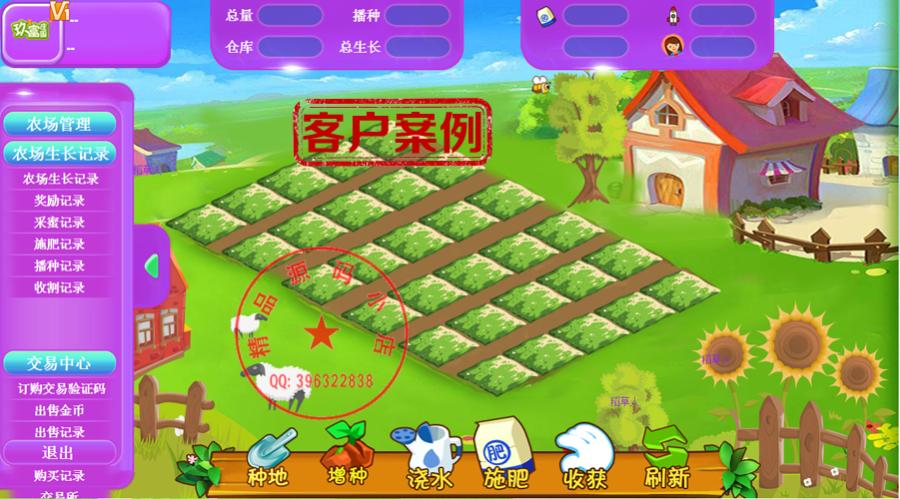 【包搭建】玖富家园复利农场游戏源码  电脑+手机版 高仿皮皮果模式