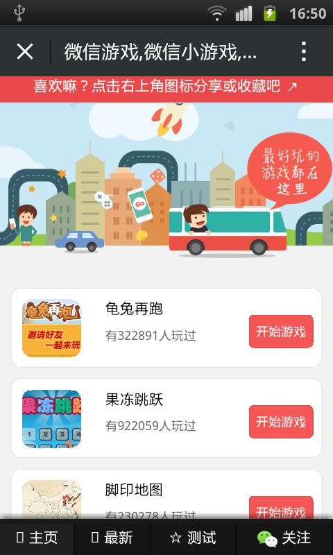 最新近700套微信小游�蛟创a 微信定制游�蜷_�l html5游�蛟创a最新698套