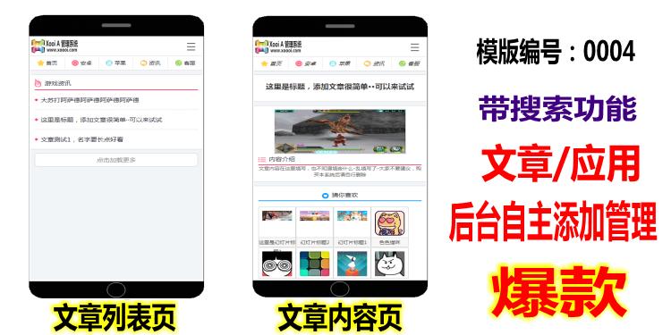 手机游戏官方网站程序,手游网站源码,模板,带管理后台
