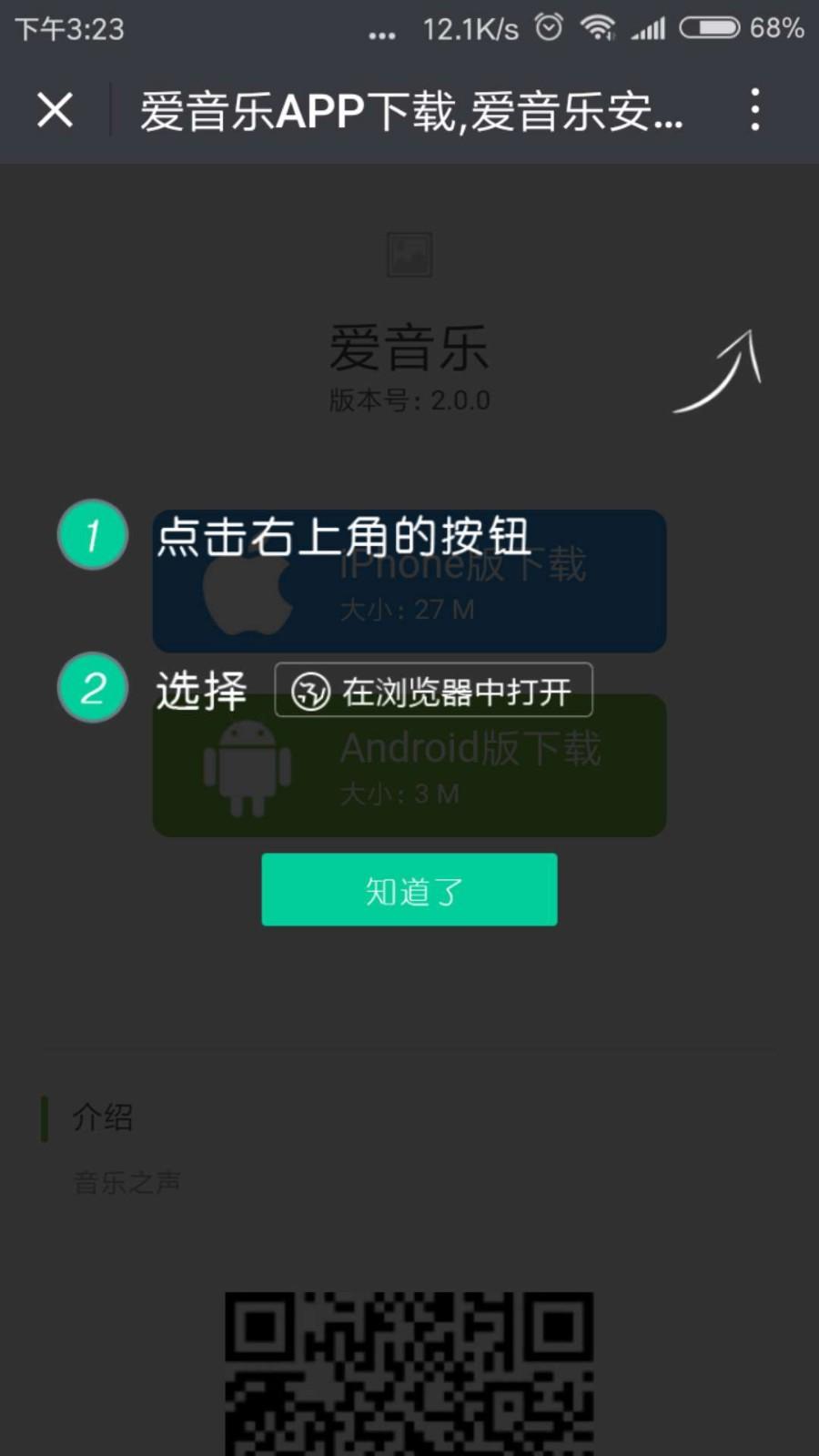微信安�bAPP提示�g�[器打�_代�a���自�优�喟沧�Android�O果ioS