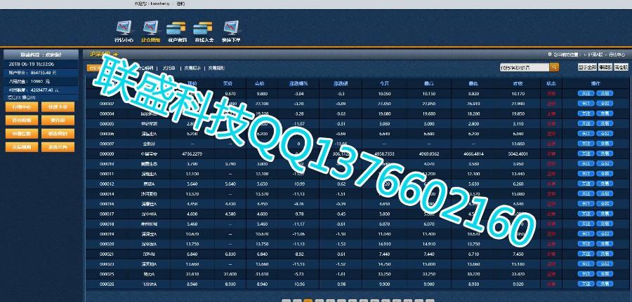 风行修复版WAP+PC自适应股票交易盘/T+1交易模式/手机APP/苹果