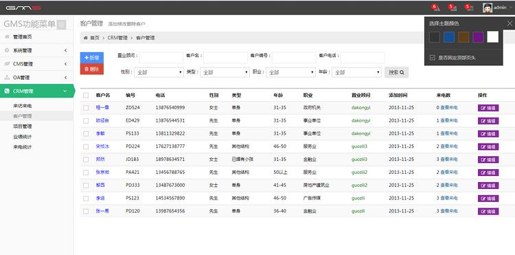 asp.netEF+MVC+Bootstrap建站通用后台管理系统源码OA办公CRM
