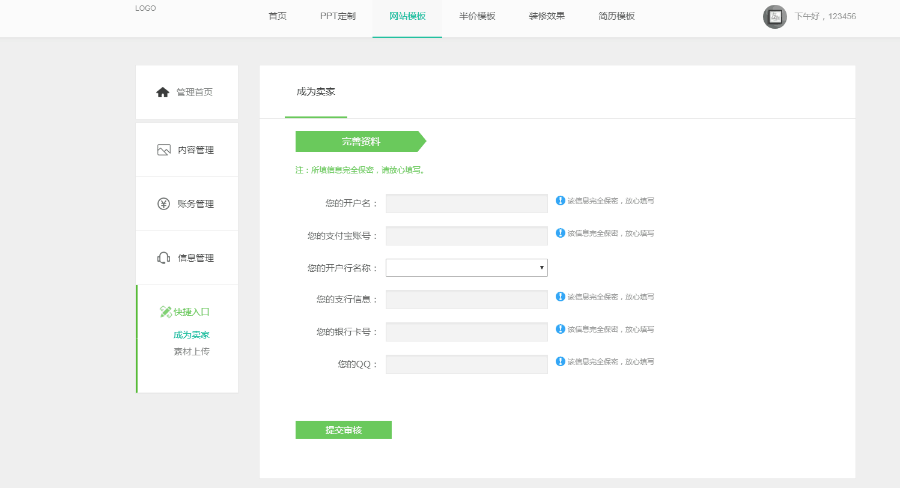 素材交易网源码thinkphp素材交易系统(带会员上传 提现 支付宝微信充值)