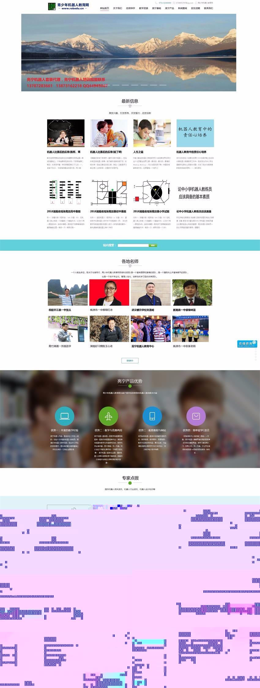青少年机器人教育网网站源码