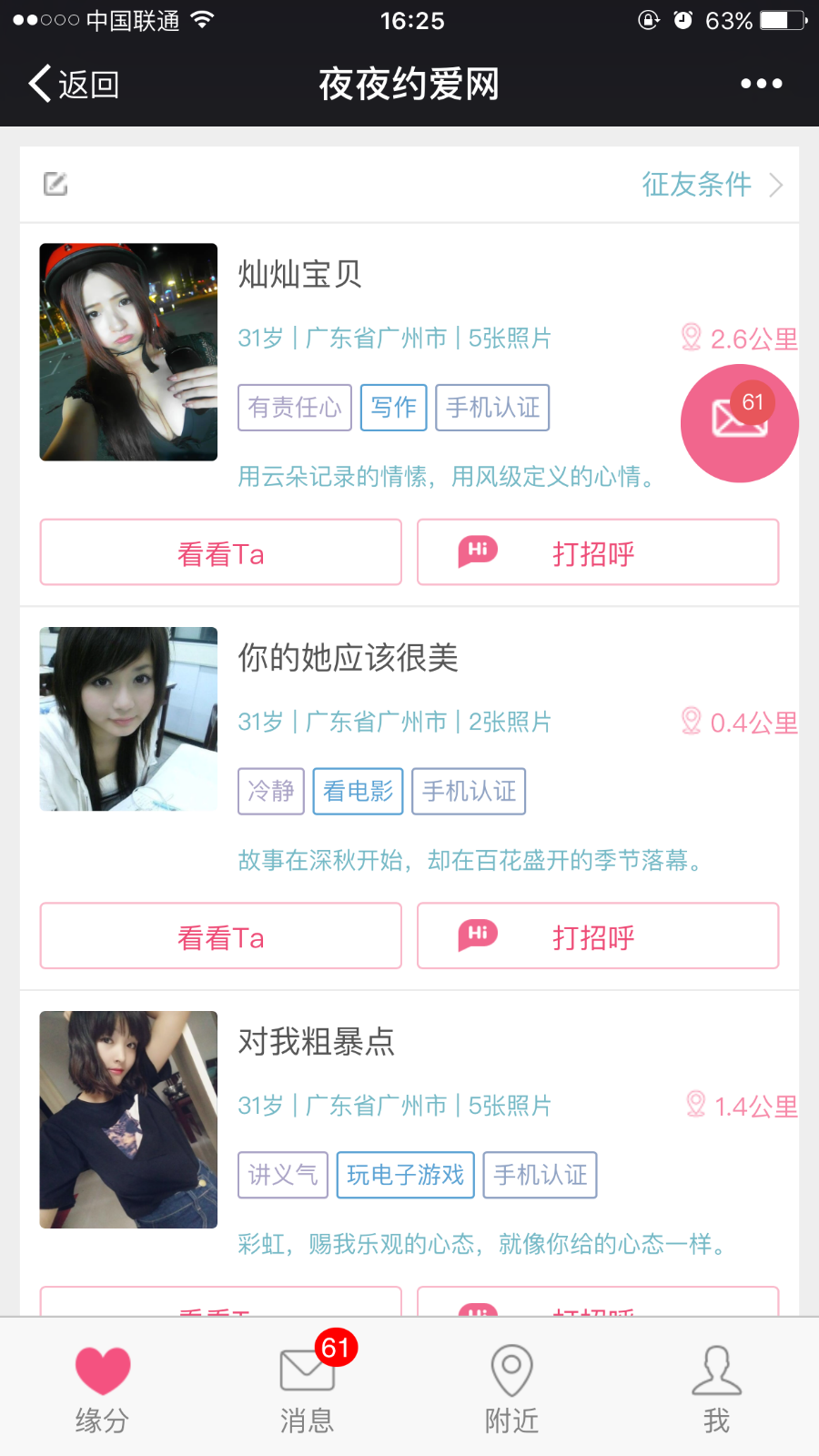 540�� 源�a��用 模�K�H售30元--粉�z啪啪啪