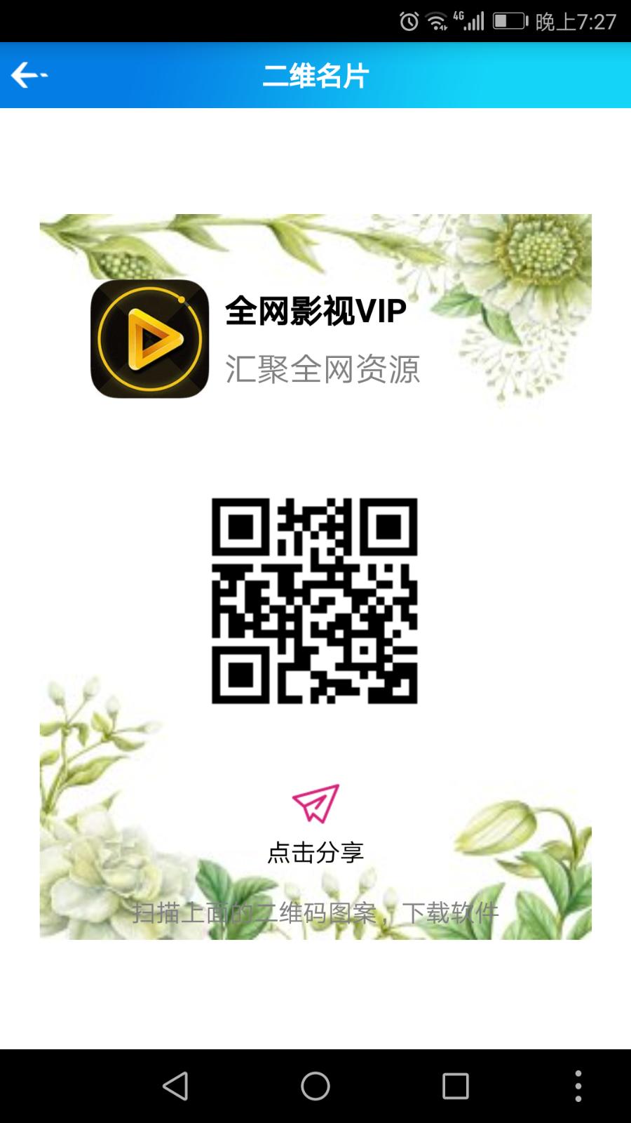 全网vip视频全新改版,全国唯一版,请测试APP!