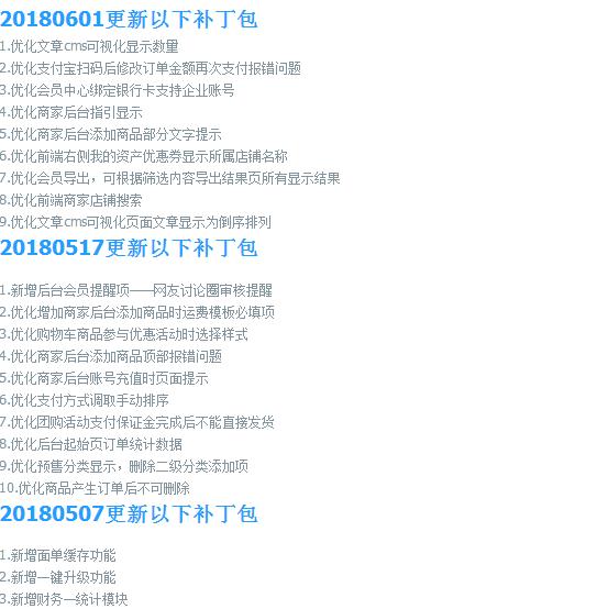 新2018**2.6.2入驻开店商城源码pc+wap+微分销+拼团+众筹拍卖