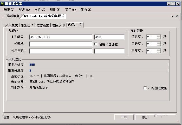杰奇2.2独家双色调唯美模板,带vip打赏及支付宝微信接口,全自动关关采集,带采集